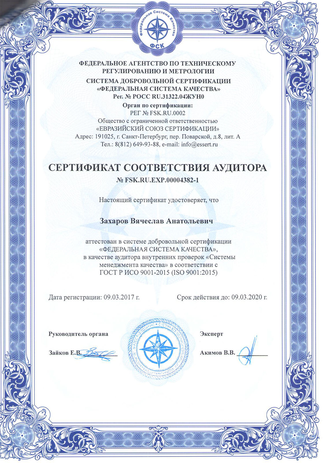 ISO-9001-3