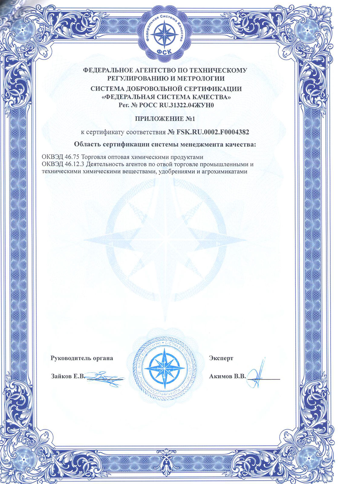 ISO-9001-5