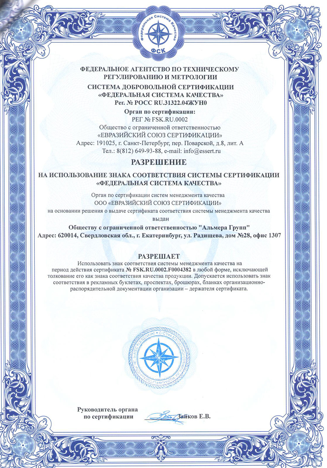 ISO-9001-6